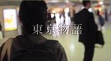 短編映画『東京物語』