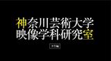 映画『神奈川芸術大学映像学科研究室』予告編