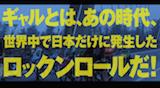 『黒い暴動♥』予告編