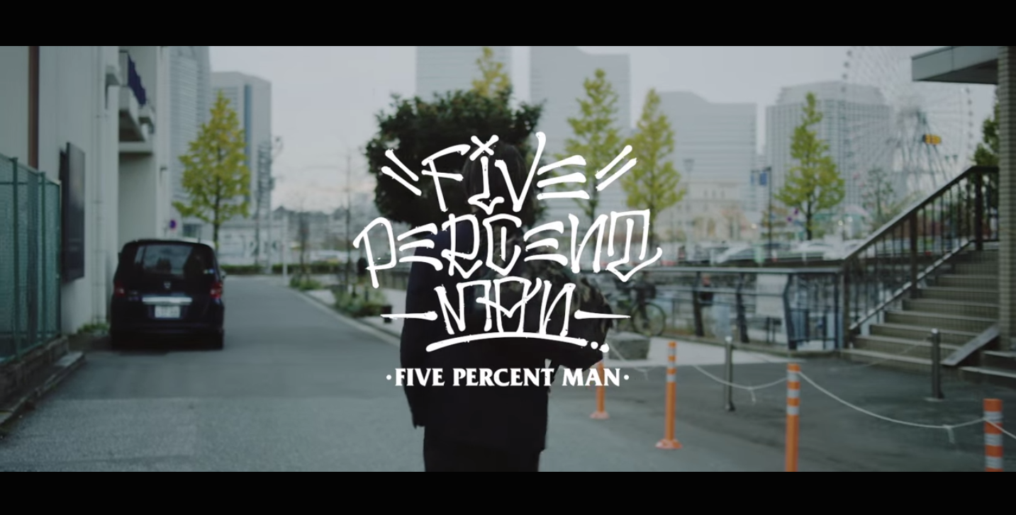 FIVE PERCENT MAN -trailer-